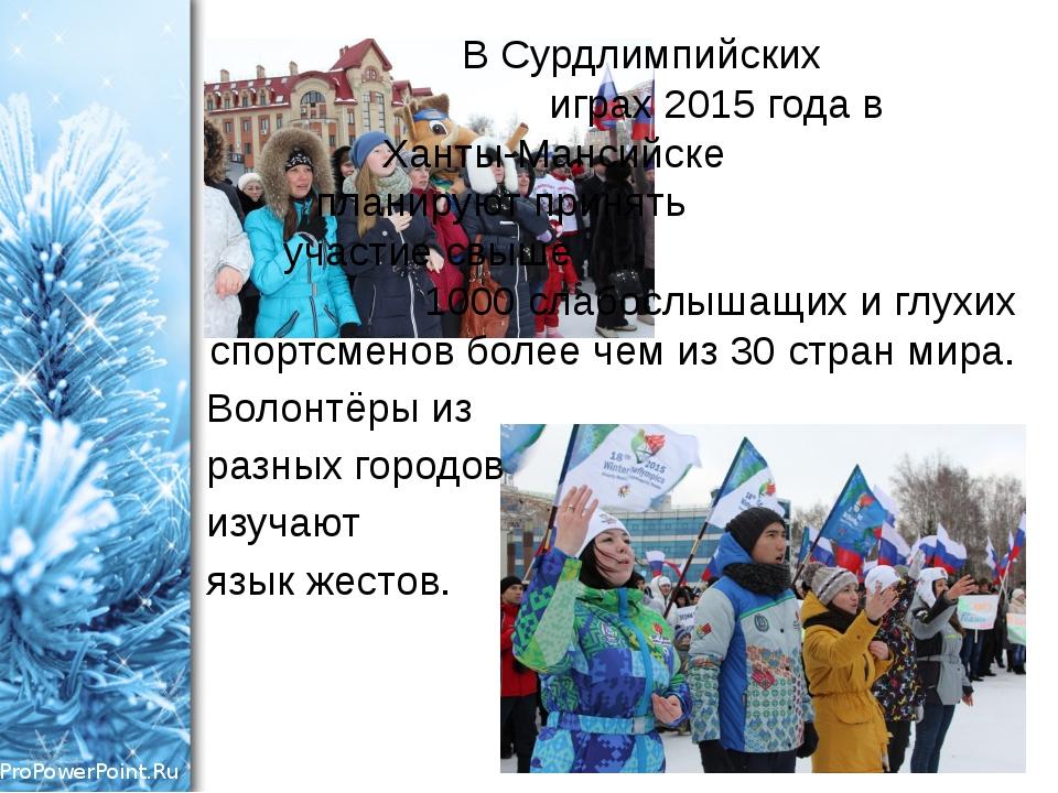 В Сурдлимпийских  играх 2015 года в  Ханты-Мансийске  планируют п...