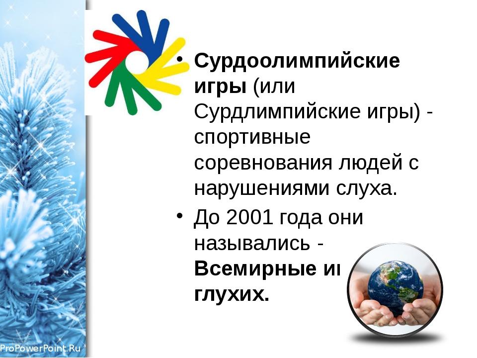 Сурдоолимпийские игры (или Сурдлимпийские игры) - спортивные соревнования лю...