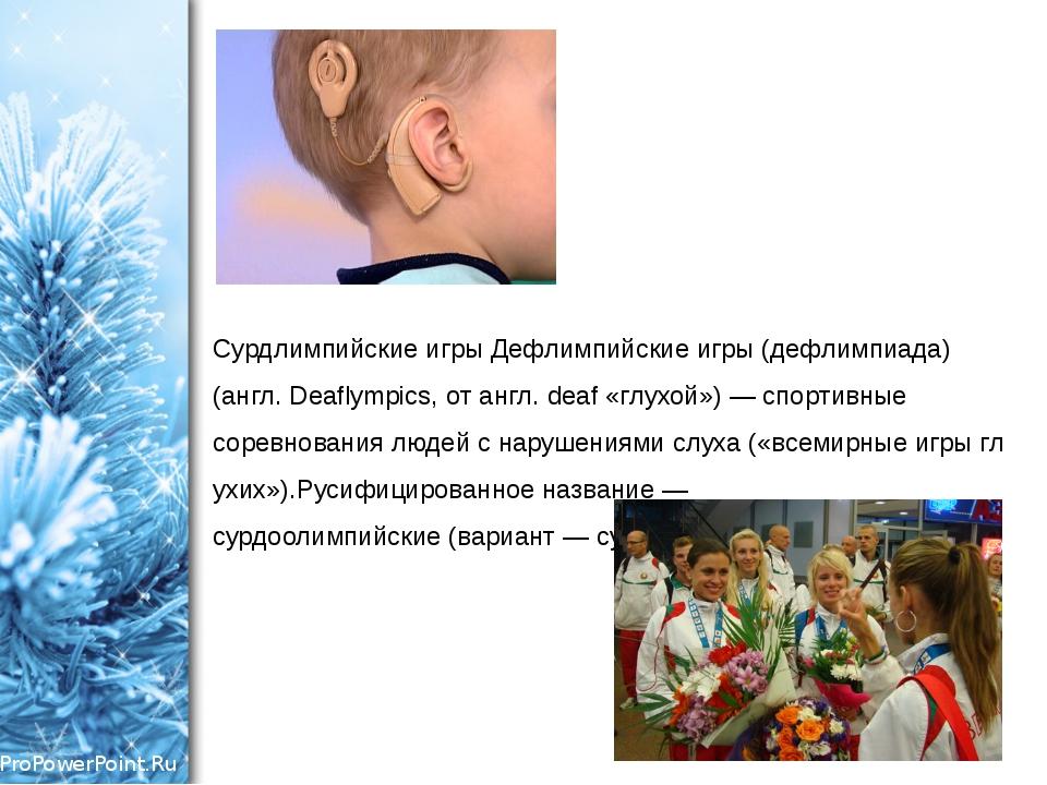 Сурдлимпийскиеигры Дефлимпийскиеигры(дефлимпиада) (англ. Deaflympics,ота...