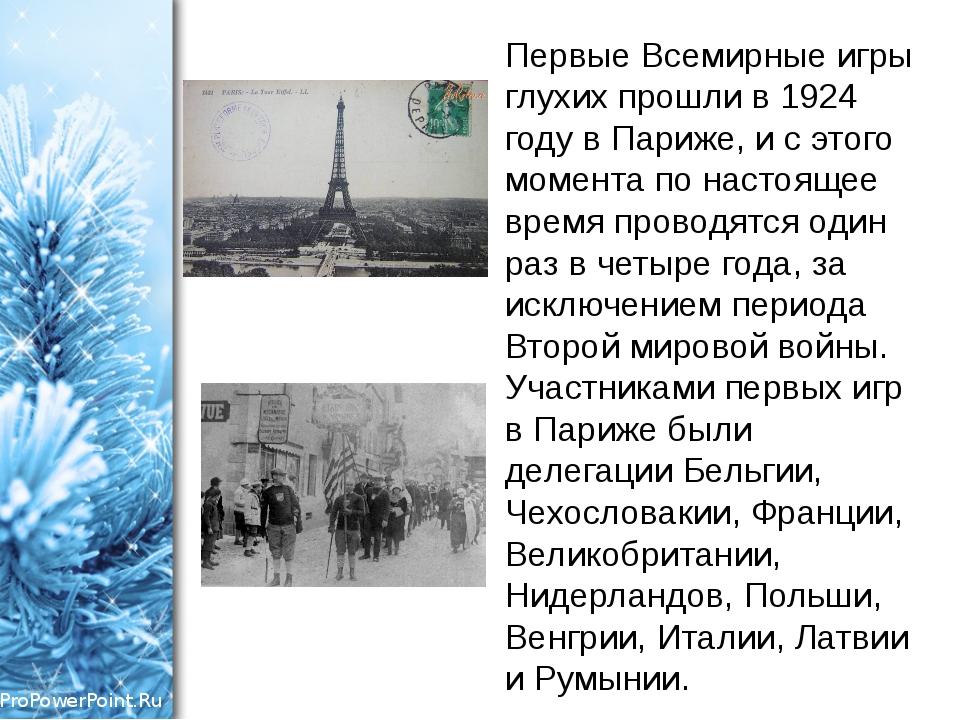 Первые Всемирные игры глухих прошли в 1924 году в Париже, и с этого момента п...
