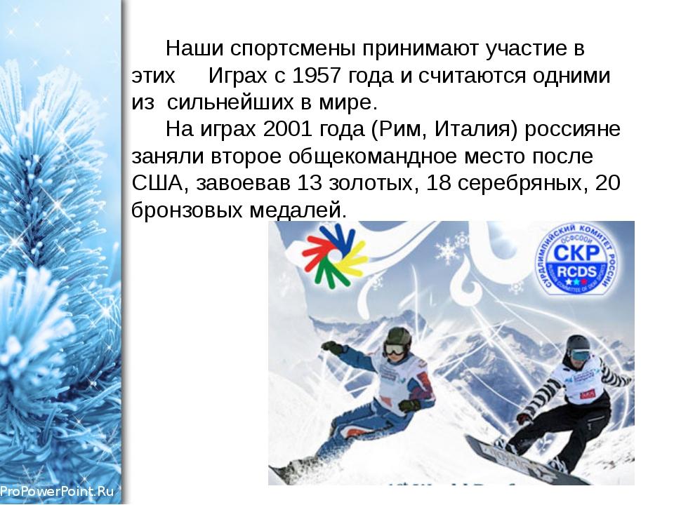 Наши спортсмены принимают участие в этих Играх с 1957 года и считаются одним...