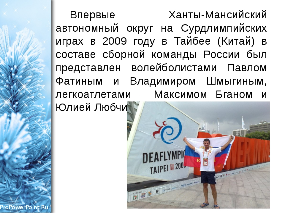 Впервые Ханты-Мансийский автономный округ на Сурдлимпийских играх в 2009 год...