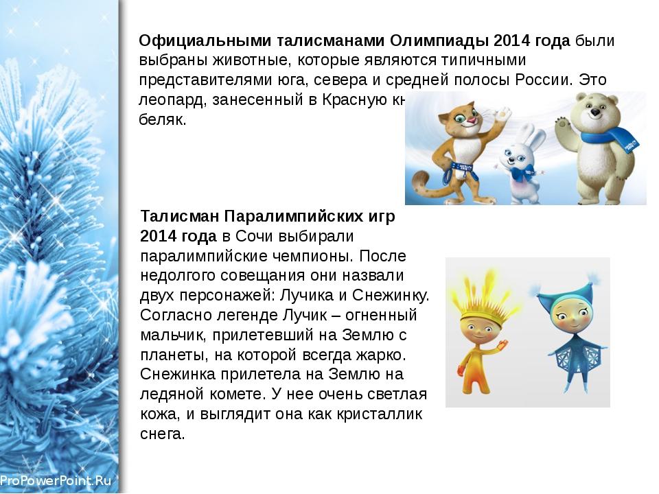 Официальными талисманами Олимпиады 2014 годабыли выбраны животные, которые я...
