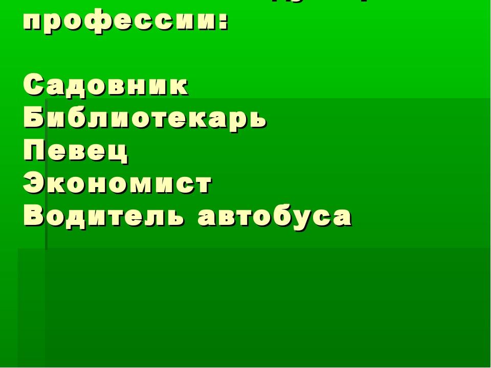 К какой группе относятся следующие профессии: Садовник Библиотекарь Певец Эко...