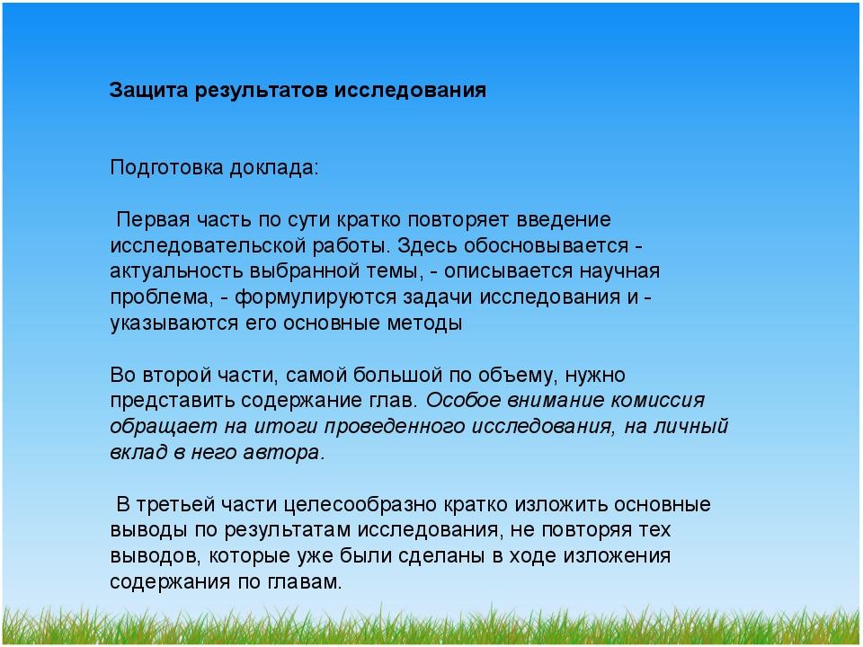 Защита результатов исследования Подготовка доклада: Первая часть по сути крат...