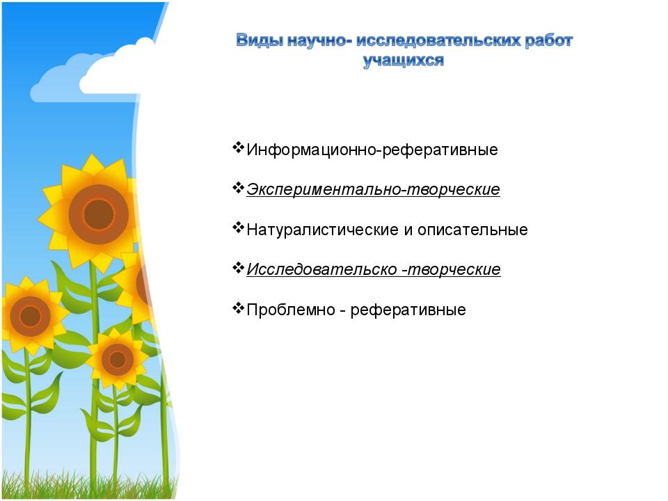 Информационно-реферативные Экспериментально-творческие Натуралистические и оп...