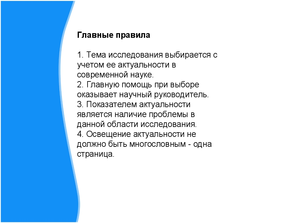 Главные правила 1. Тема исследования выбирается с учетом ее актуальности в со...