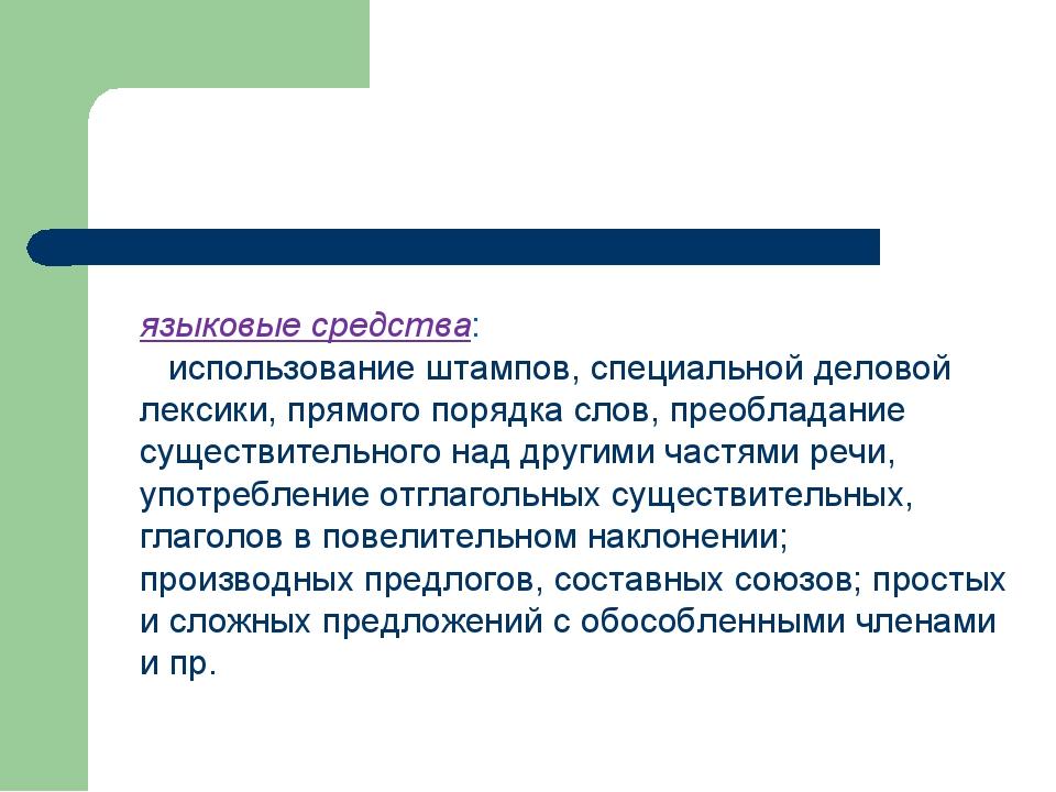 языковые средства: использование штампов, специальной деловой лексики, прямог...