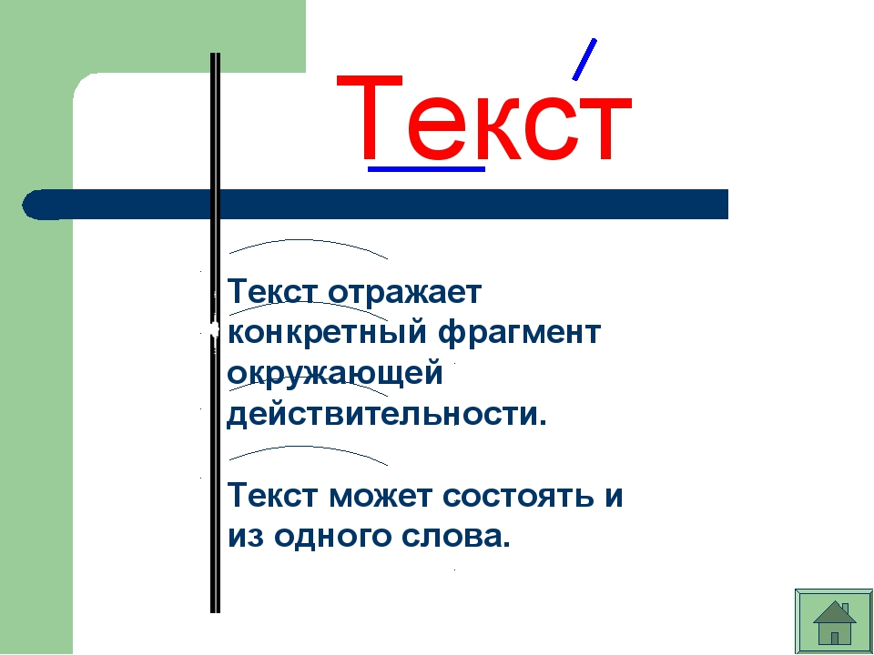 Текст Текст отражает конкретный фрагмент окружающей действительности.  Текст...