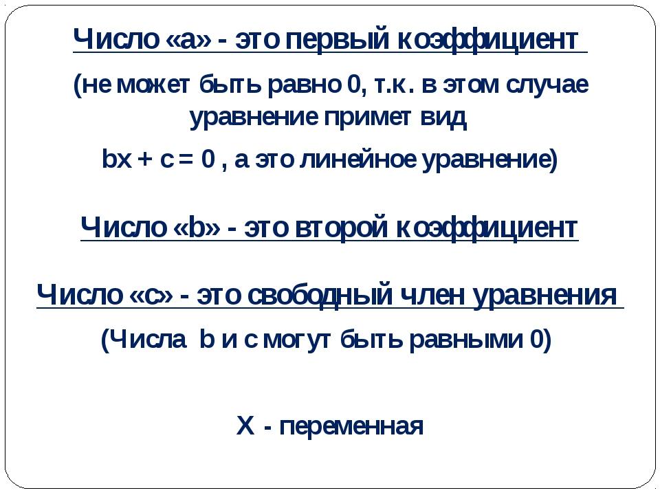 Число «а» - это первый коэффициент (не может быть равно 0, т.к. в этом случае...