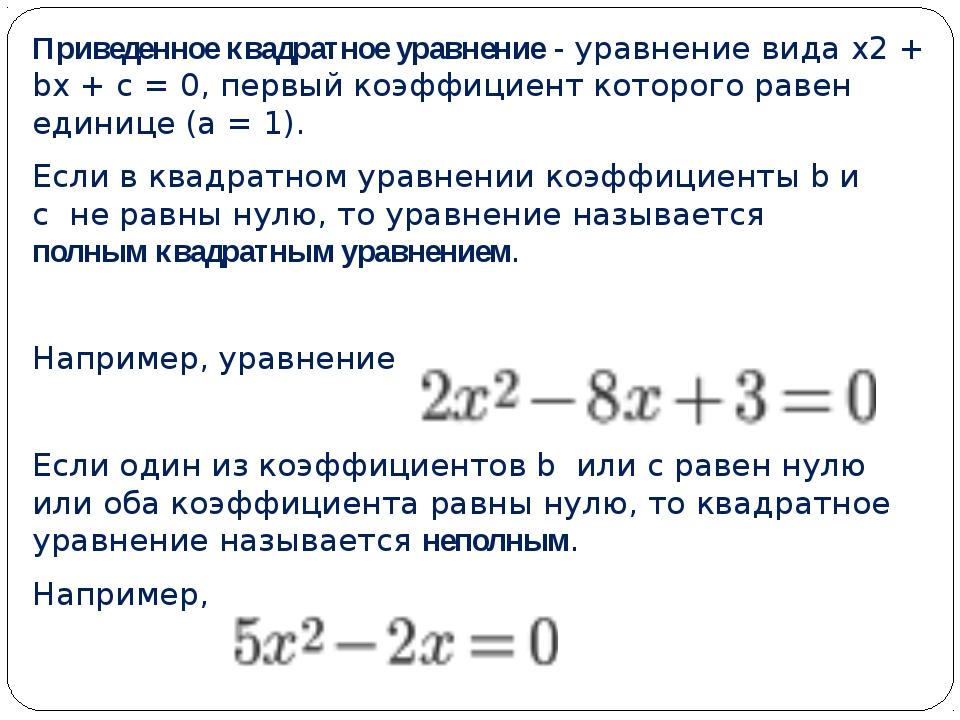 Приведенное квадратное уравнение- уравнение видаx2+ bx + c = 0, первый коэ...