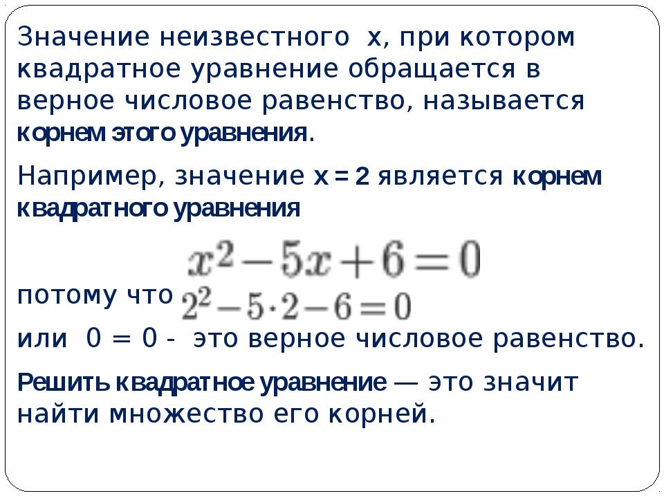 Значение неизвестного x, при котором квадратное уравнение обращается в верно...