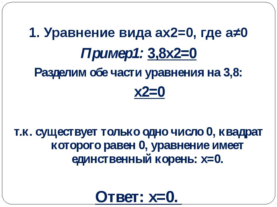 1. Уравнение вида ax2=0, где а≠0 Пример1: 3,8x2=0 Разделим обе части уравнени...