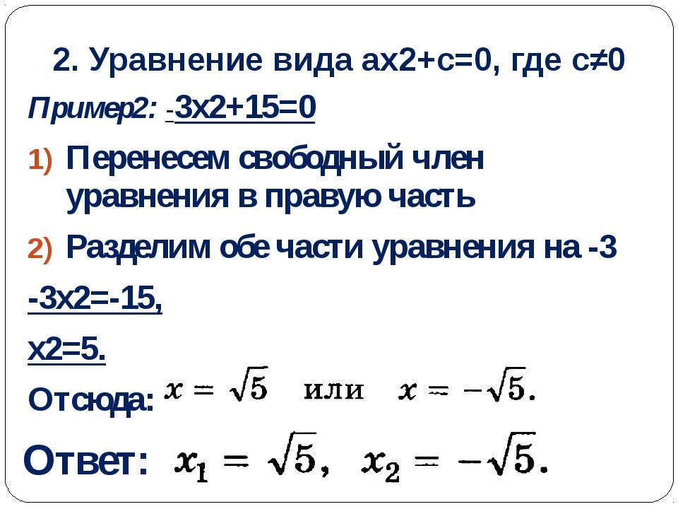 2. Уравнение вида ax2+с=0, где с≠0 Пример2: -3х2+15=0 Перенесем свободный чле...