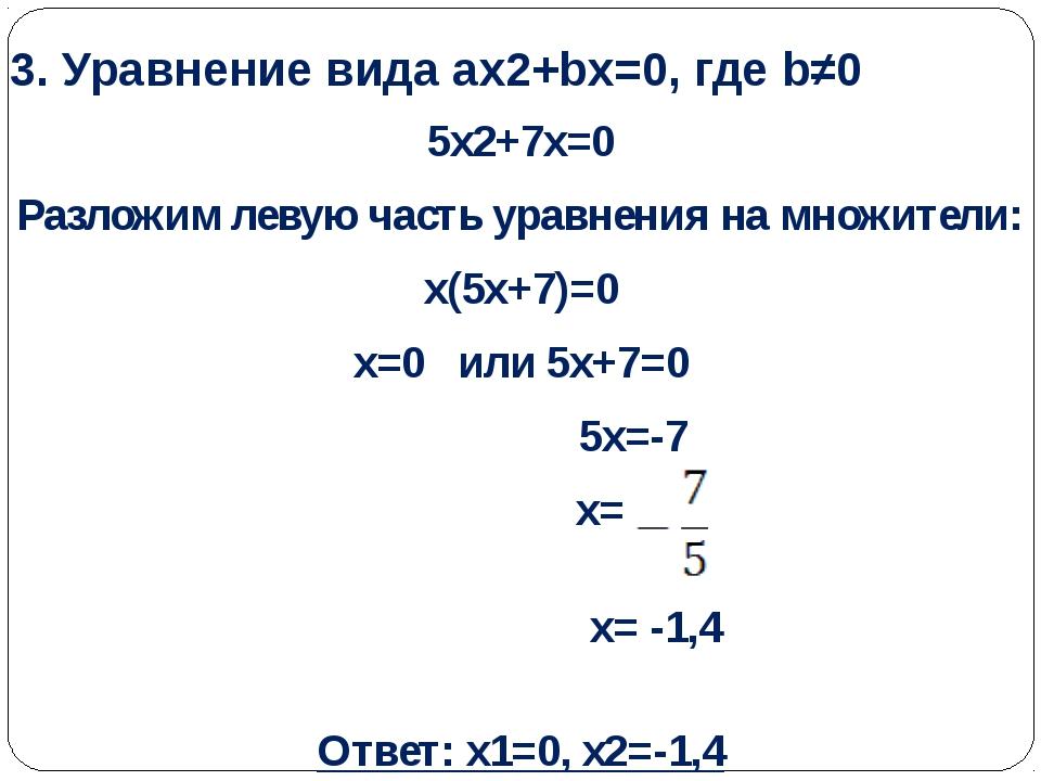 3. Уравнение вида ах2+bх=0, где b≠0 5х2+7х=0 Разложим левую часть уравнения н...