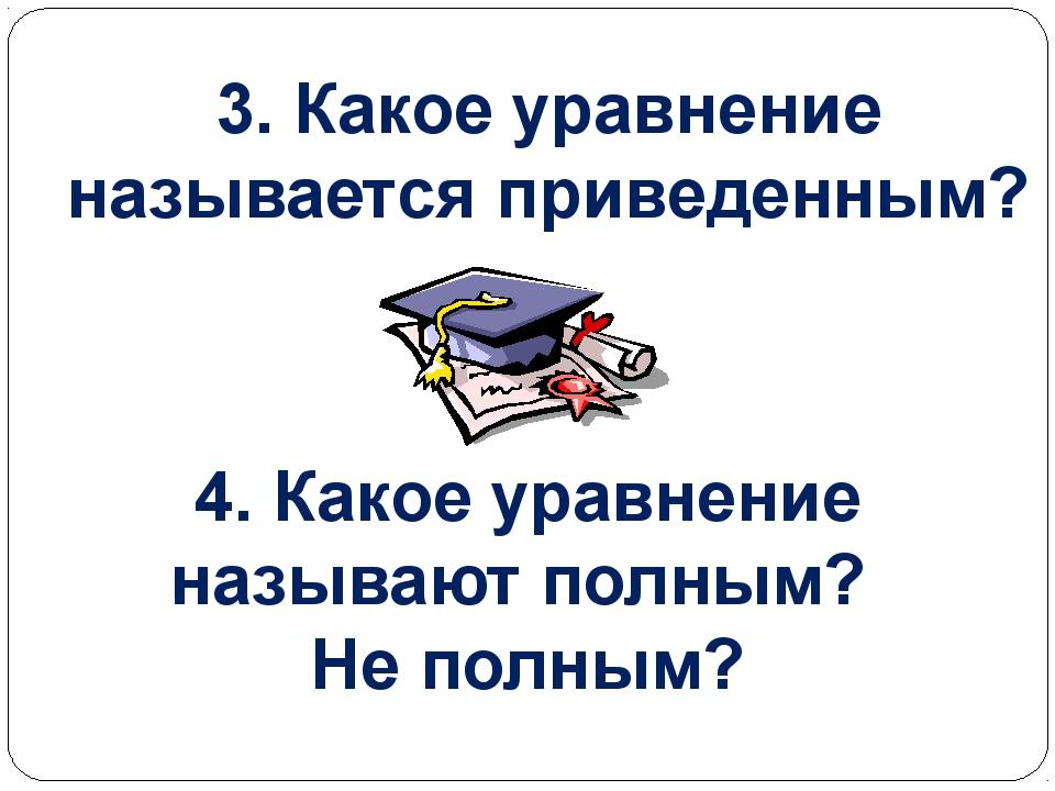 3. Какое уравнение называется приведенным? 4. Какое уравнение называют полным...