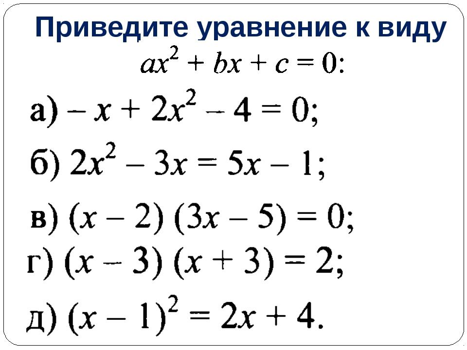Приведите уравнение к виду
