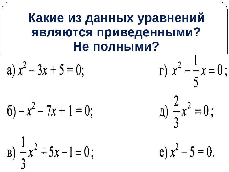 Какие из данных уравнений являются приведенными? Не полными?
