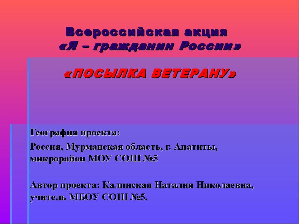 Всероссийская акция «Я – гражданин России» «ПОСЫЛКА ВЕТЕРАНУ» География проек...