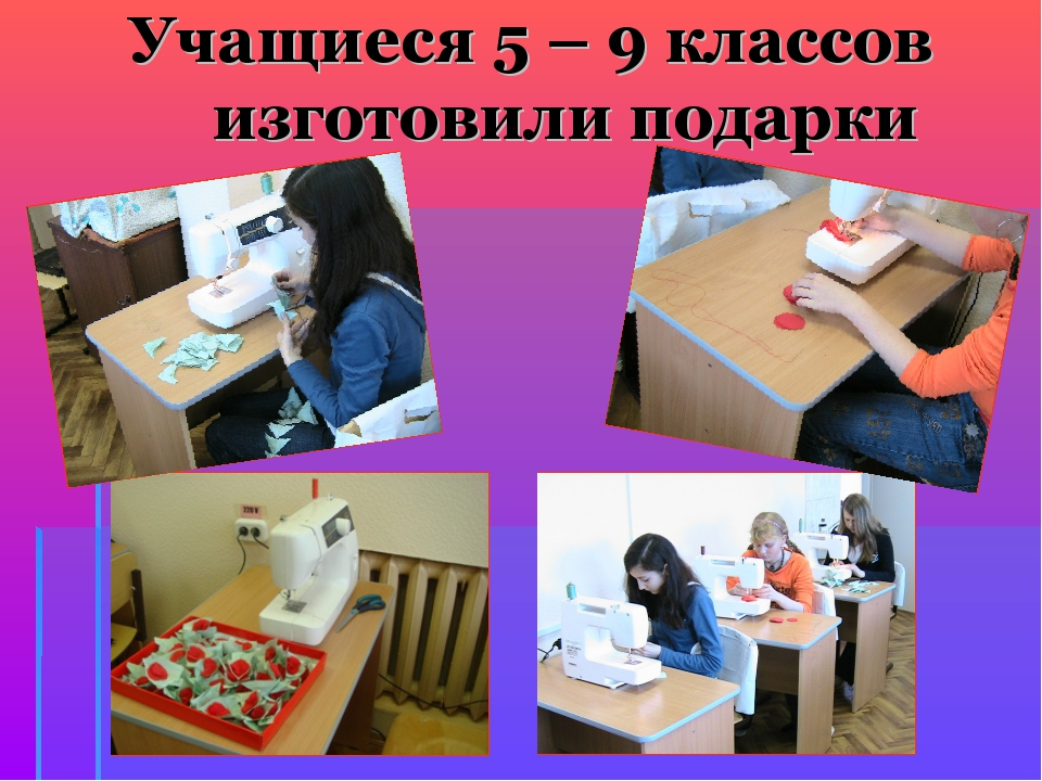 Учащиеся 5 – 9 классов изготовили подарки