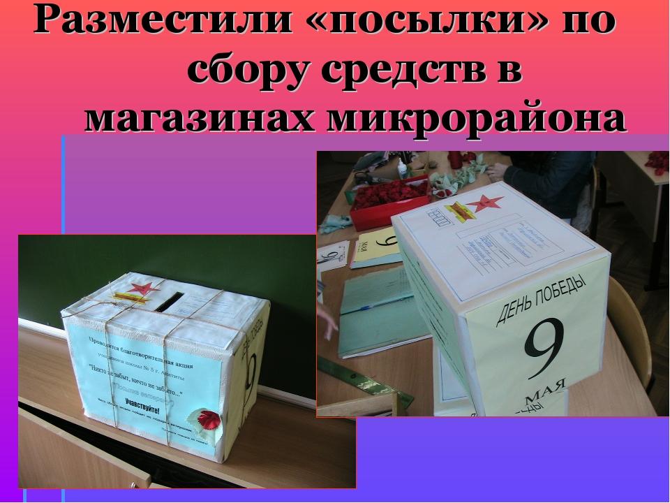 Разместили «посылки» по сбору средств в магазинах микрорайона