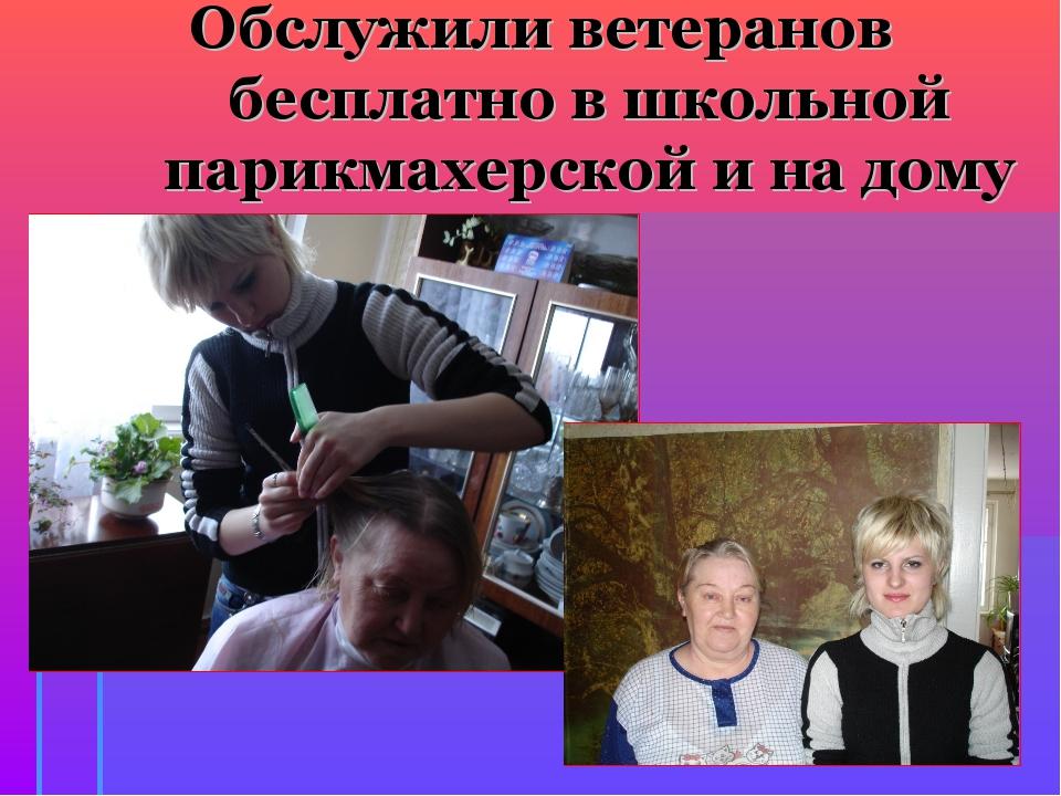 Обслужили ветеранов бесплатно в школьной парикмахерской и на дому