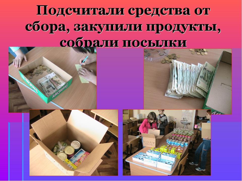 Подсчитали средства от сбора, закупили продукты, собрали посылки