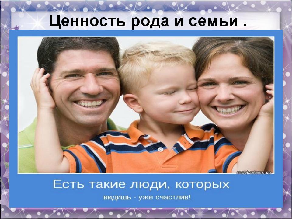 Ценность рода и семьи .