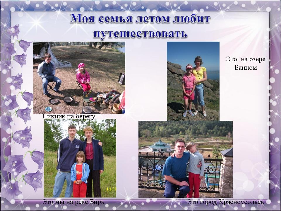 Это мы на реке Бирь Это на озере Банном Это город Красноусольск Пикник на бер...