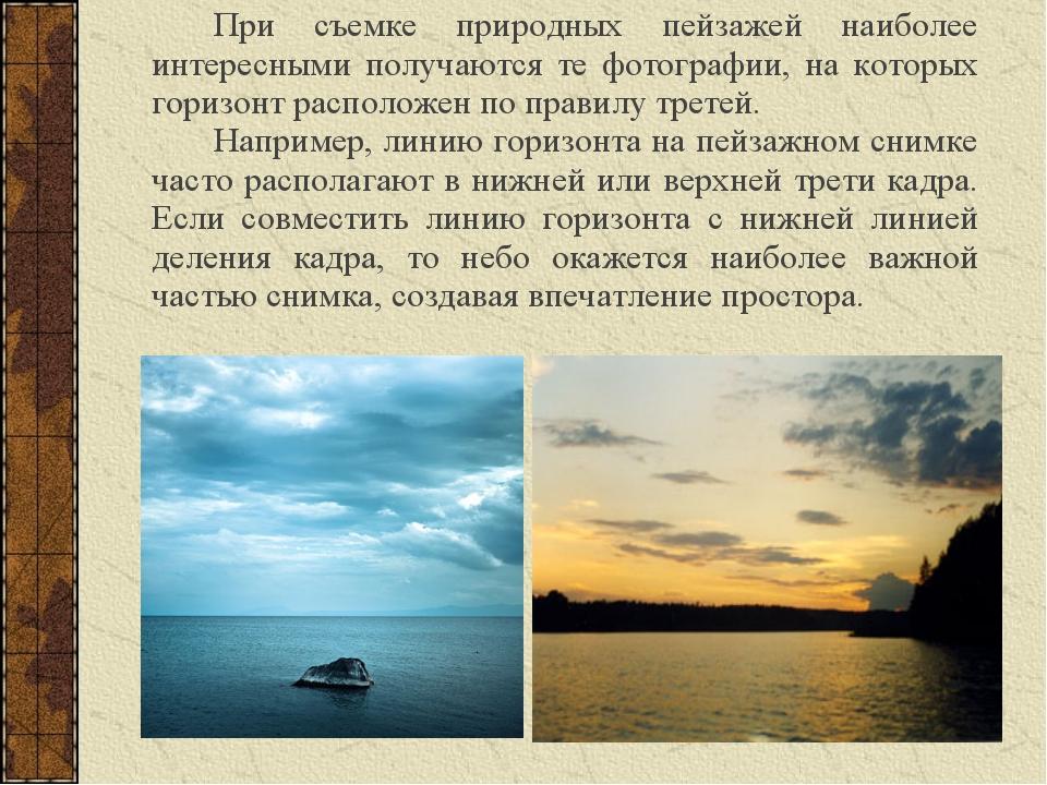 При съемке природных пейзажей наиболее интересными получаются те фотографи...