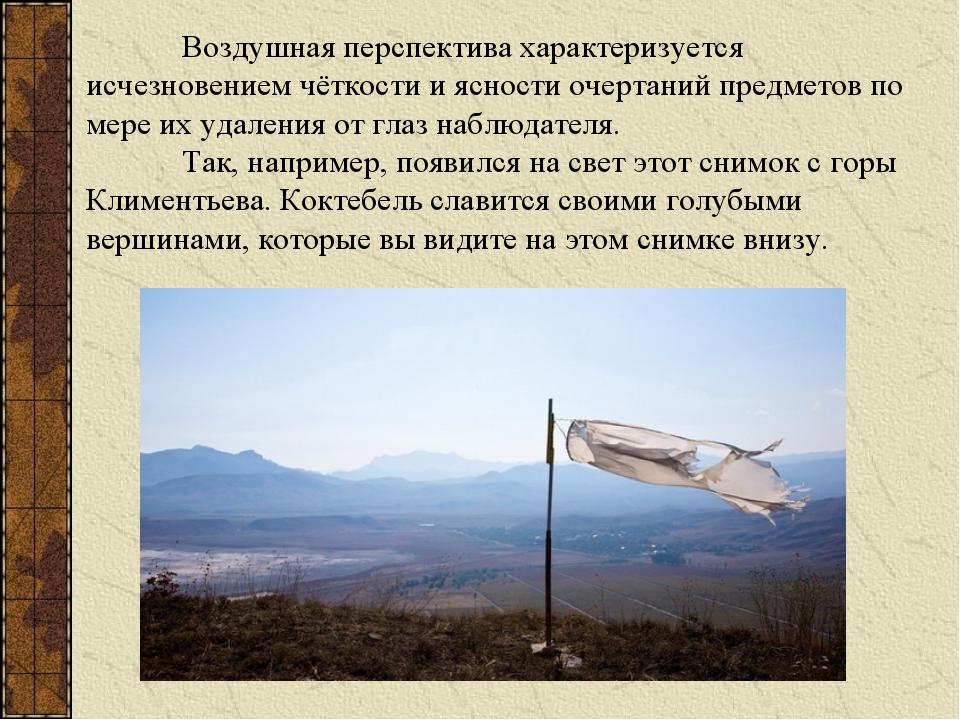 Воздушная перспектива характеризуется исчезновением чёткости и ясности очерт...