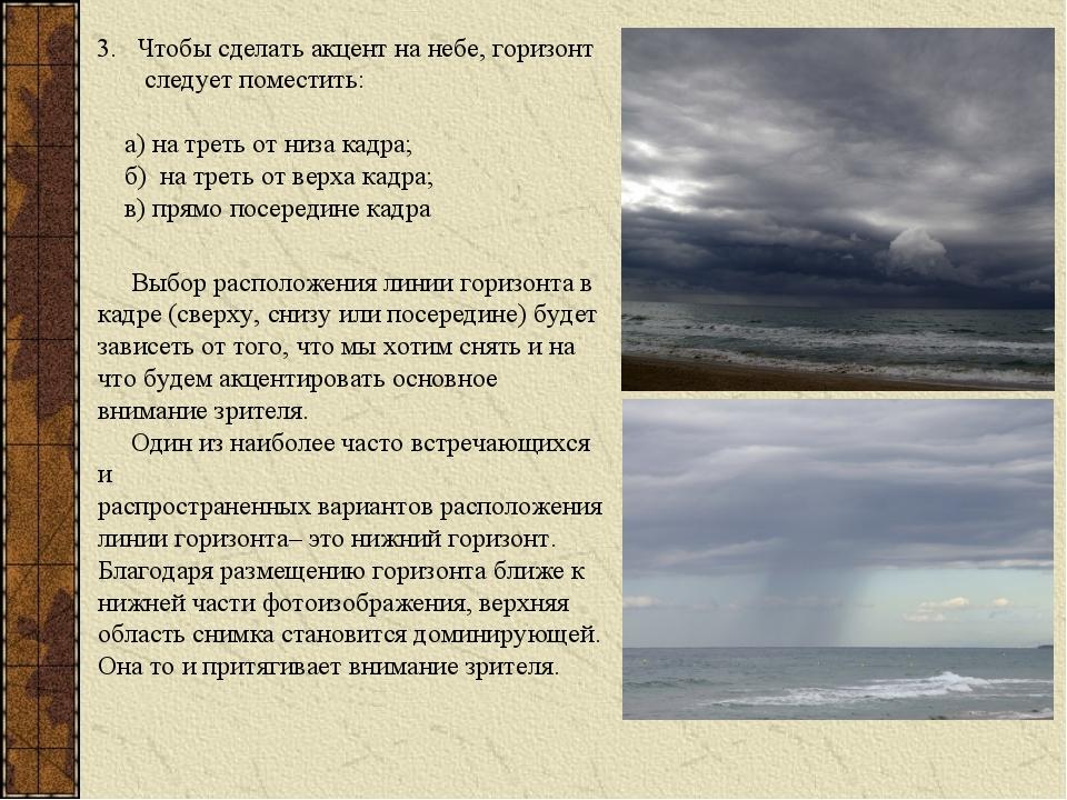 3. Чтобы сделать акцент на небе, горизонт следует поместить: а) на треть от н...