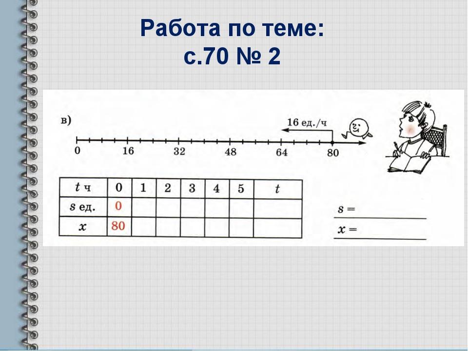 Работа по теме: с.70 № 2