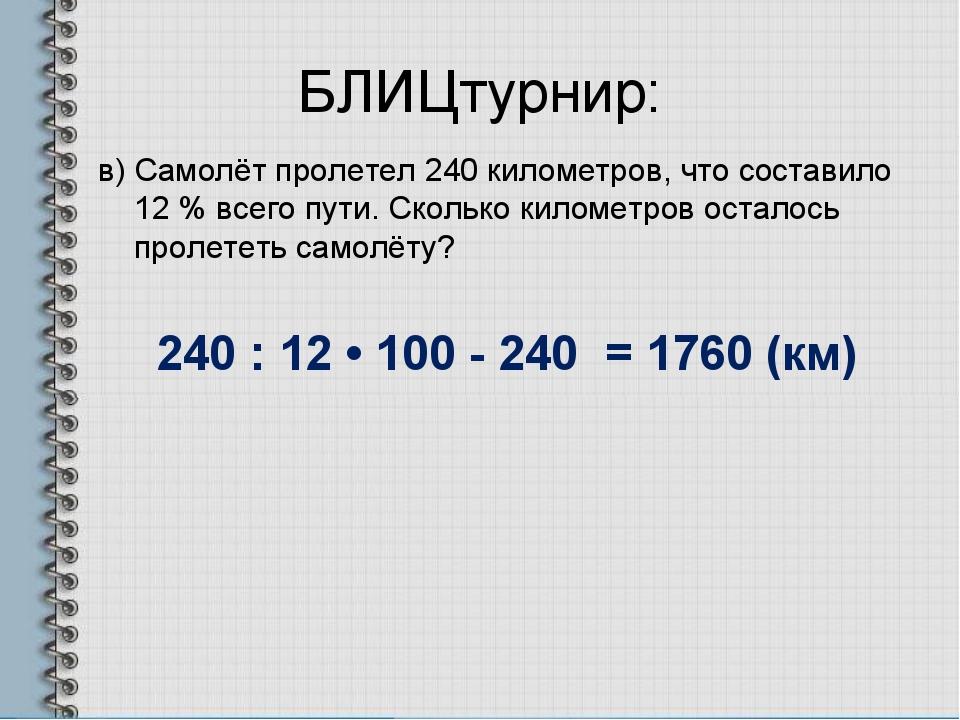 БЛИЦтурнир: в) Самолёт пролетел 240 километров, что составило 12 % всего пути...