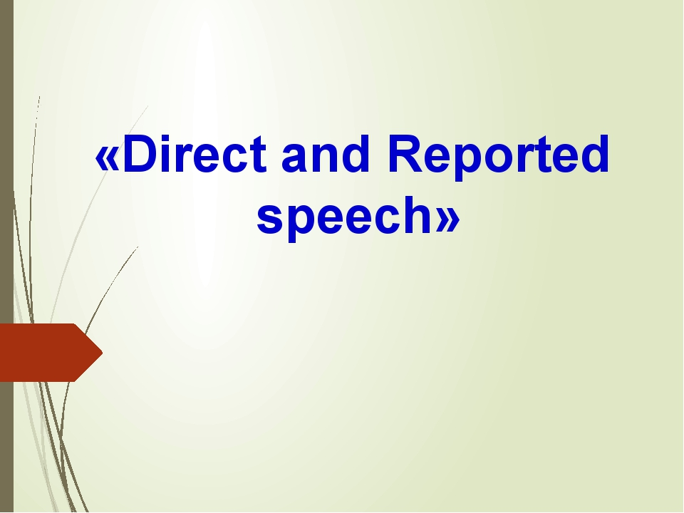 «Direct and Reported speech»