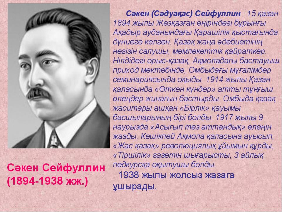 Сәкен Сейфуллин (1894-1938 жж.) Сәкен (Сәдуақас) Сейфуллин 15 қазан 1894 жы...