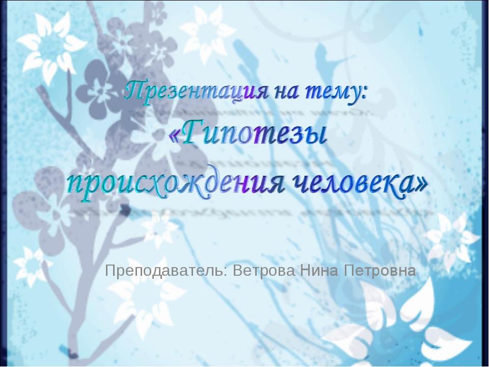 Преподаватель: Ветрова Нина Петровна