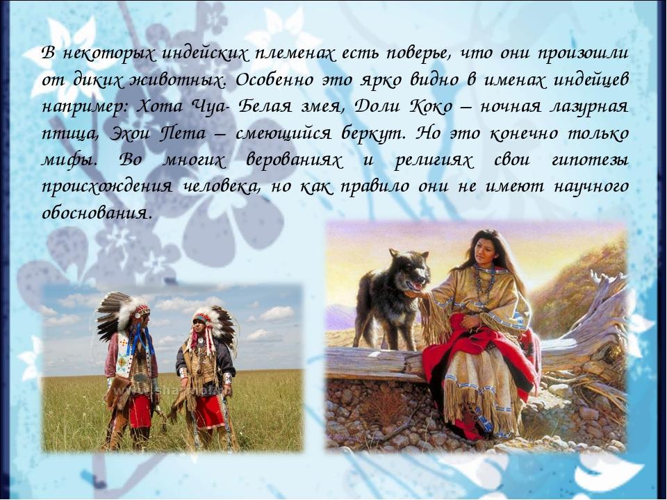 В некоторых индейских племенах есть поверье, что они произошли от диких живот...