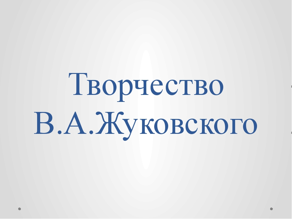 Творчество В.А.Жуковского