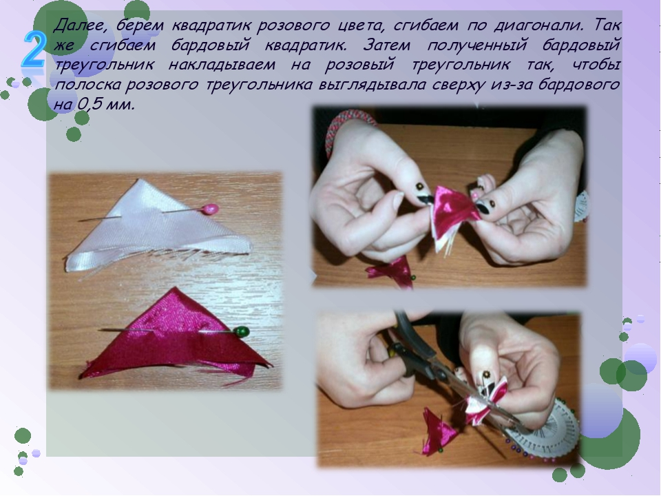 Далее, берем квадратик розового цвета, сгибаем по диагонали. Так же сгибаем б...