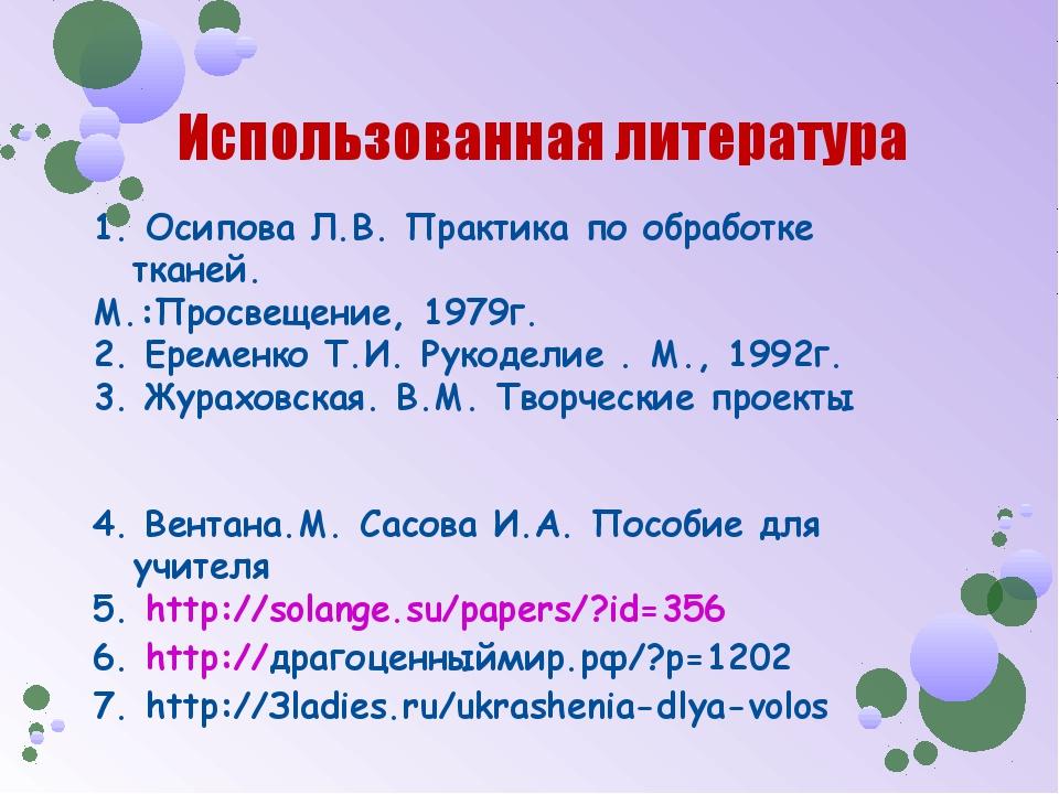 Использованная литература 1. Осипова Л.В. Практика по обработке тканей. М.:Пр...