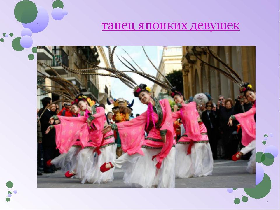 танец японких девушек