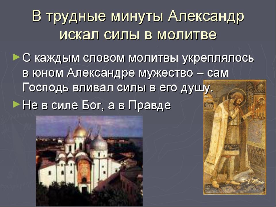 В трудные минуты Александр искал силы в молитве С каждым словом молитвы укреп...