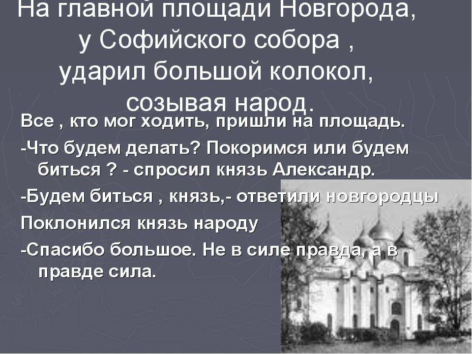 На главной площади Новгорода, у Софийского собора , ударил большой колокол, с...