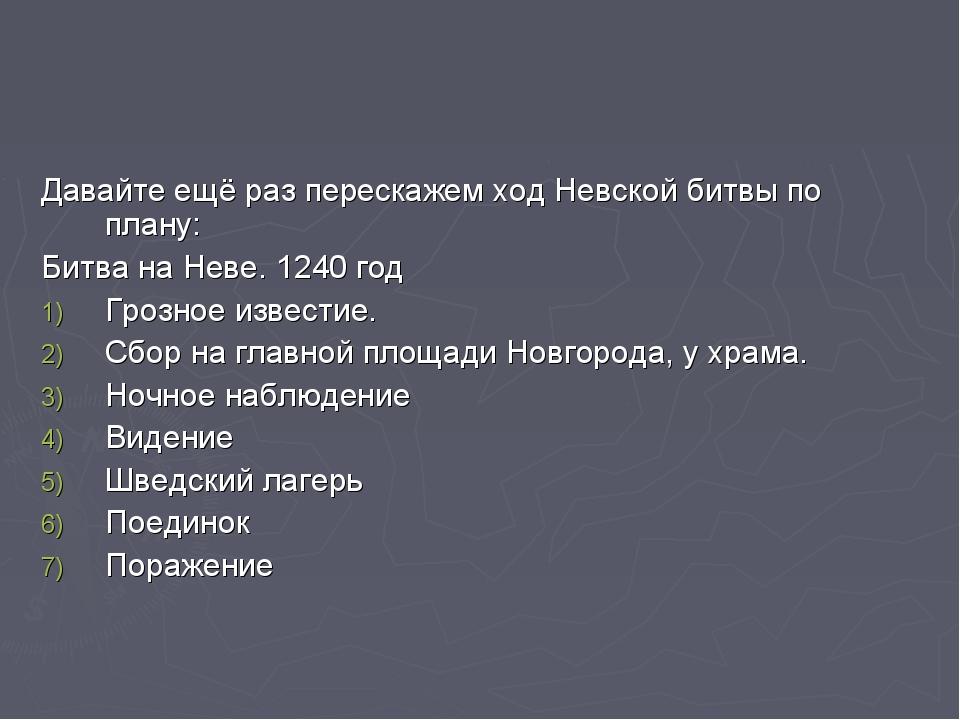 Давайте ещё раз перескажем ход Невской битвы по плану: Битва на Неве. 1240 го...
