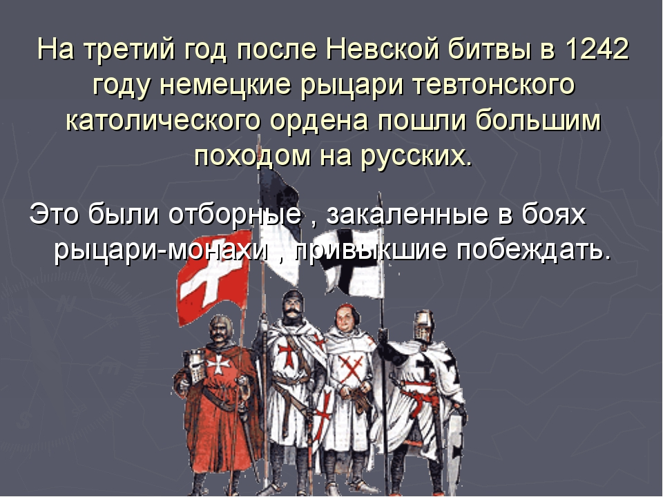 На третий год после Невской битвы в 1242 году немецкие рыцари тевтонского кат...