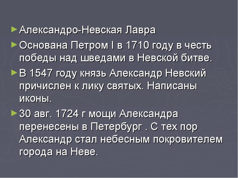Александро-Невская Лавра Основана Петром I в 1710 году в честь победы над шве...