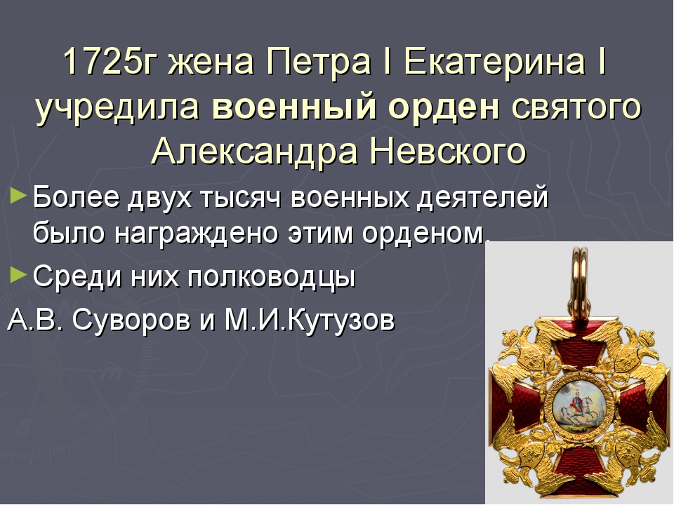 1725г жена Петра I Екатерина I учредила военный орден святого Александра Невс...
