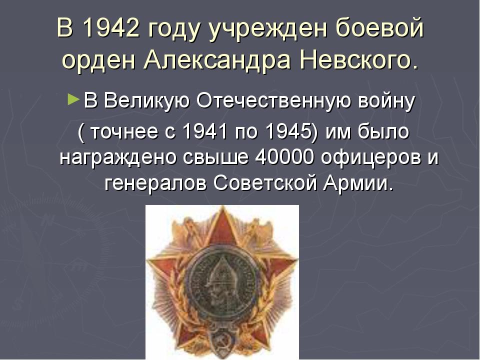 В 1942 году учрежден боевой орден Александра Невского. В Великую Отечественну...
