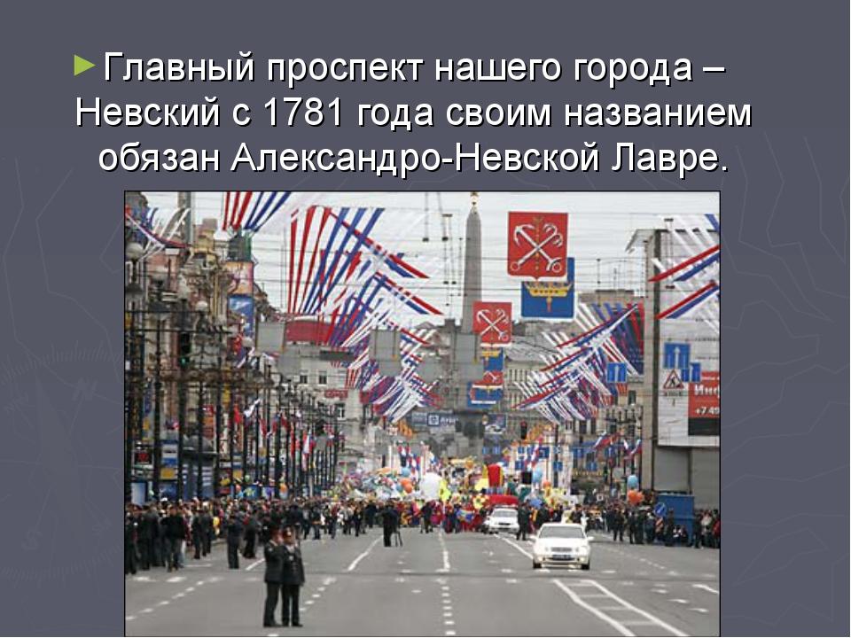 Главный проспект нашего города – Невский с 1781 года своим названием обязан А...